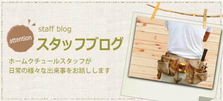 ホームクチュールスタッフのスタッフブログ