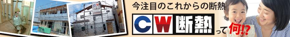 ホームクチュールおすすめのCW断熱