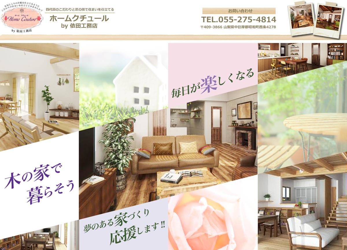 ホームクチュール 依田工務店